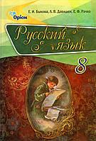 Русский язык, 8  класс. Быкова Е.И., Давидюк Л.В., Рачко Е.Ф.