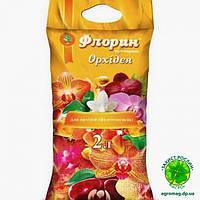 Субстрат Флорин для орхидей 2л