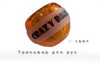 Тренажер для рук — CrazyBall Классик