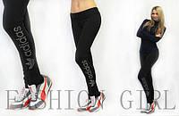 Лосины женские спортивные ТЕПЛЫЕ Adidas