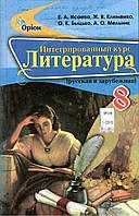 Литература (русская и зарубежная), 8 класс. Исаева Е. А. Клименко Ж.В. и др.