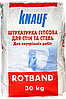 Штукатурка гипсовая ROTBAND KNAUF  30кг