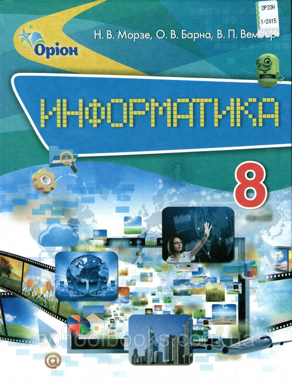 Гдз к учебнику информатика 6 класс н.в. морзе