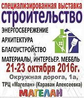 Строительная выставка в Харькове