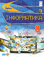 Інформатика, 8 клас. Морзе Н. В., Барна О. В., Вембер В. П.