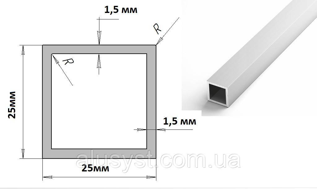 Труба алюминиевая квадратная ПАА-1067 25х25х1.5 / б.п.
