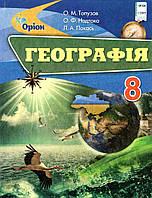Геграфия, 8 клас. Топузов О.М., Надтока О.Ф., Покась Л.А.