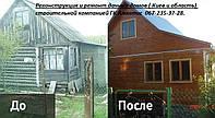 Реконструкция и ремонт дачных домов Киев  067-235-37-28. Отделочные работы Киев.