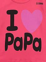 Кофта I love papa для девочки.  5-6; 7-8 лет