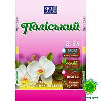 Субстрат Полесский для эпифитных орхидей 2,5л