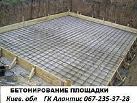 Бетонирование армирование площадки Киев. Бетонирование подпорных стен Киев