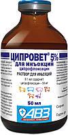 ЦИПРОВЕТ 5% раствор для инъекций 100 мл АВЗ