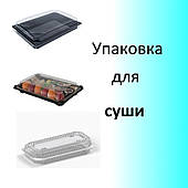 Упаковка для суши и соусницы