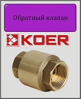 "Обратный клапан 3/4"" Koer"