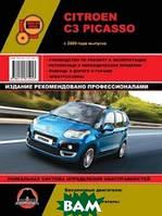 Citroen C3 Picasso с 2009 года выпуска. Руководство по ремонту и эксплуатации, регулярные и периодические проверки, помощь в дороге и гараже,