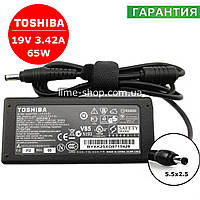 Блок питания Зарядное устройство для ноутбука TOSHIBA  , Z830, Z835, Qosmio F60, A100, A105, A110,