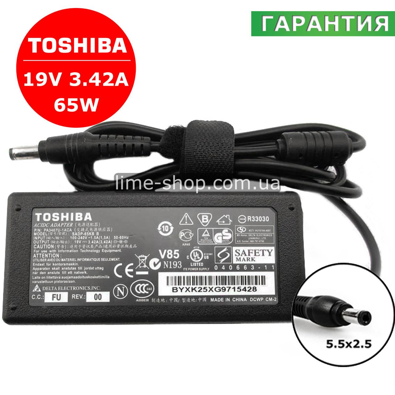 Блок питания Зарядное устройство для ноутбука TOSHIBA  L40 Series, M115, P200D, R840, S200, S50, - Интернет-магазин Lime-shop.com.ua в Днепре