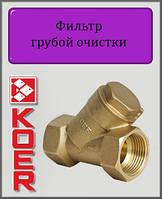 """Фильтр грубой очистки воды 3/4"""" Koer"""