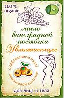 Масло Увлажняющее для лица и тела