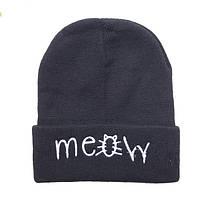 Стильная модная шапка Meaw