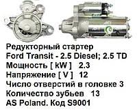 Стартер (редукторный) для DAF LDV Convoy 2.5 TD (98-02) Transit. Даф ЛДВ Конвой. Код S9001 [AS-PL]
