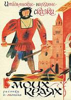 Итальянские народные сказки. В моих краях, Рипол