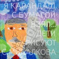 Я карандаш с бумагой взял... Дети рисуют С. Михалкова,Киев