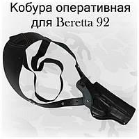 Кобура для Беретта92, оперативная, кожа, код (005)