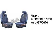 Чехлы MERCEDES 1838 от 1987/2474
