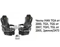 Чехлы MAN TGA от 2000, TGX, TGS от 2007, TGM, TGL от 2005, 2ремня/2473