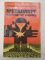 "Л.Вишневецкий ""Металлург нажимает кнопку"""