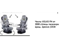Чехлы VOLVO FH от 2008 стілець пасажира вращ. 2ремня /2530