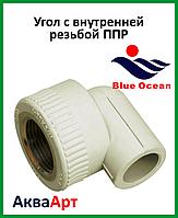 Уголок комбинированный c внутренней резьбой 32*3/4 ППР BLUE OCEAN