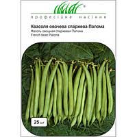 Насіння квасолі овочевої спаржевої Палома, 25 шт
