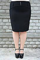 Юбка большого размера Карандаш 3 пуговицы, юбки для полных, юбка батал, дропшиппинг  украина