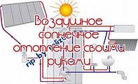 Солнечное отопление дома своими руками ( интересные статьи )