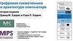 Бесплатный учебник электроники, архитектуры компьютера и низкоуровневого программирования на русском языке