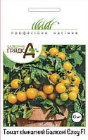 Насіння томату кімнатного Балконі Єлоу F1, 10 шт