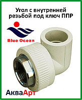 """Уголок комбинированный c внутренней резьбой под ключ 40*1"""" ППР BLUE OCEAN"""