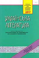 Українська література, хрестоматія для підготовки до ЗНО 2017 р., Авраменко О. М.