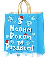 Подарочные пакеты З Новим роком та Різдвом размер 44 х 32 см  (6 шт./уп.)