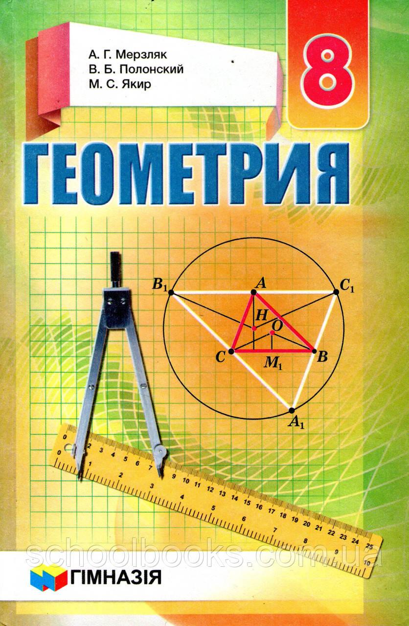 Книга с углубленным изучением геометрия 8 класс мерзляк 2016.