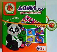 """Лото детское для малышей """"Зоопарк"""" VT2100-02 Vladi Toys Украина"""