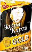 Кофе Чёрная карта Голд (Gold) растворимый 130г мягкая упаковка