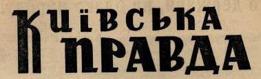 """""""Киевская Правда"""" освещается светильниками компании САНПАУЭР 45"""