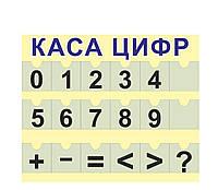 "Стенд обучающий ""Касса цифр"""