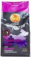 Кофе Чёрная карта Таинственная Азия молотый 250г мягкая упаковка