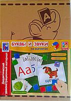 Азбука Дидактический материал: Буквы и звуки на магнитах VT3701-04 Vladi Toys Украина