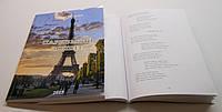 Виготовлення книжок у м'якій обкладинці від 1 прим., клеєве скріплення
