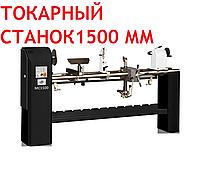 Zenitech MC 1500 Токарный станок по дереву Токарний верстат (Зенитех мс 1500)
